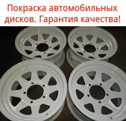 Покраска дисков Киев