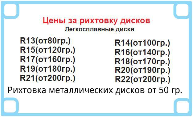 Рихтовка дисков Киев